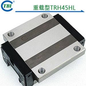 TBI直线导轨\高速滑轨\重载型导轨\TRH45FL\TRH45FE\高组装导轨滑块