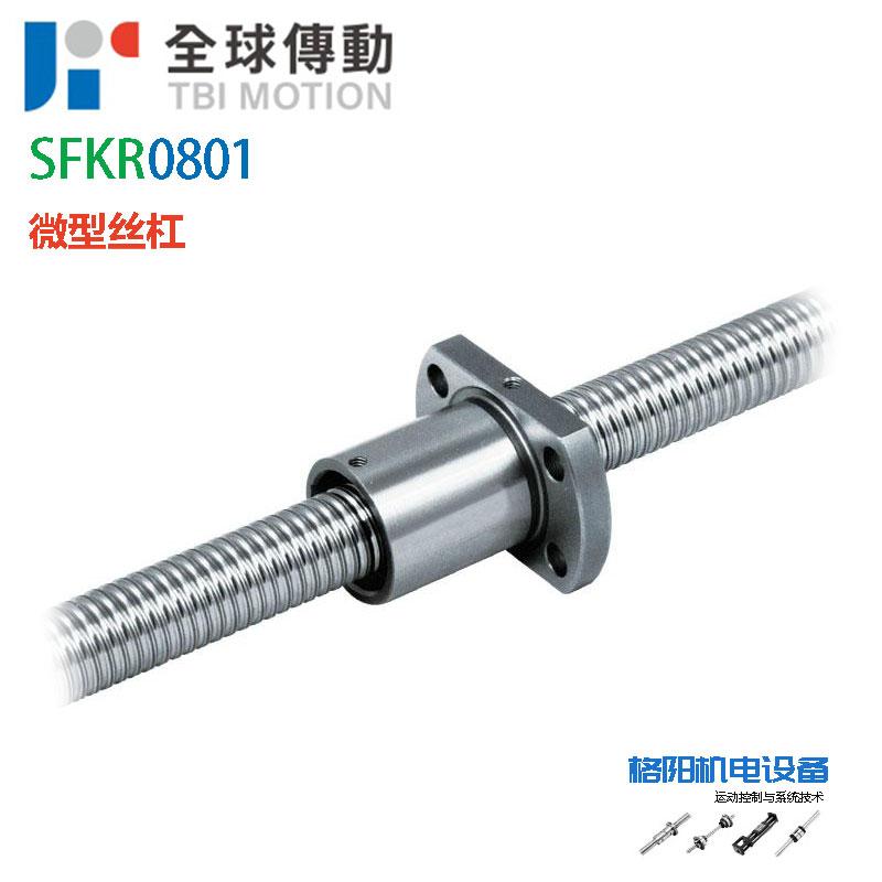 TBI微导程丝杆、小型丝杠、SFK0801