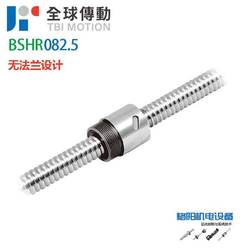 TBI丝杆、滚珠丝杠、BSHR082.5