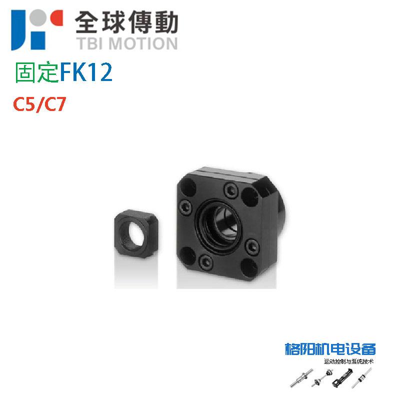 台湾TBI丝杆支撑座\FK12\滚珠丝杠固定座