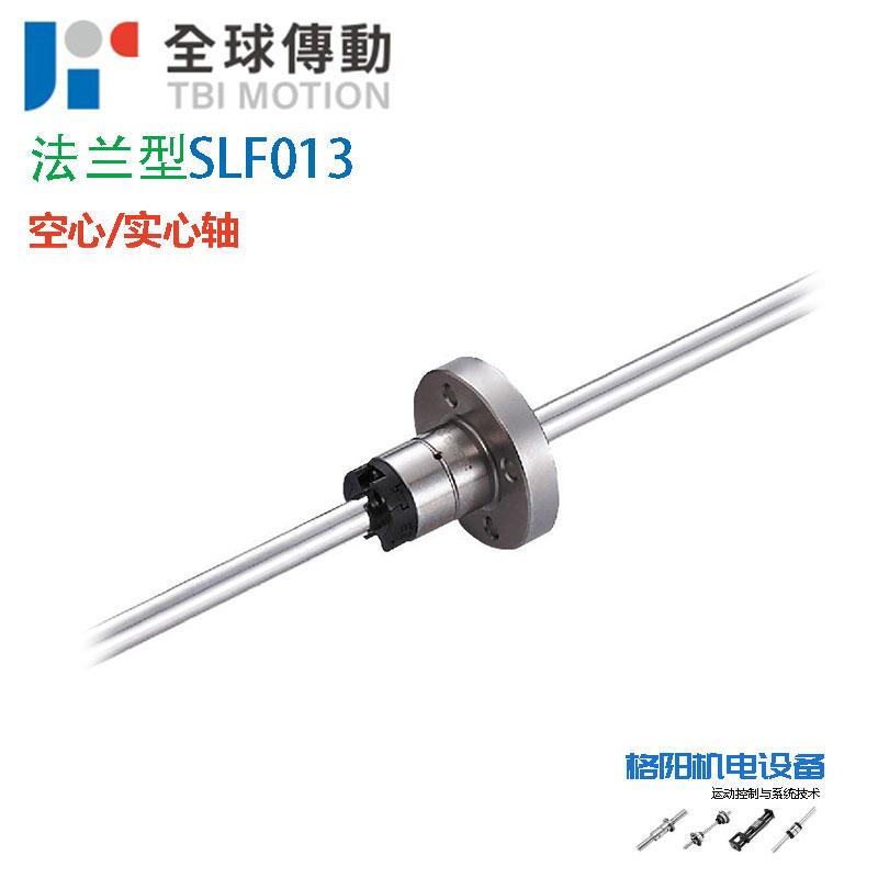 滚珠花键、TBI滚珠花键SLF13T、SLF16T精密花键台湾原装机械花键。