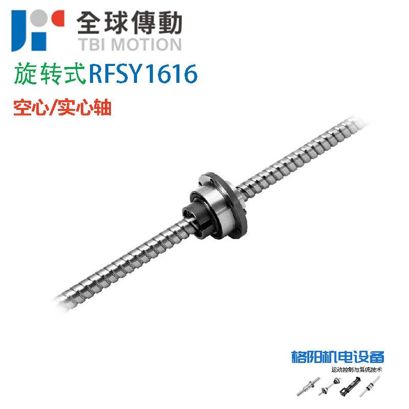 TBI螺帽旋转式滚珠丝杆花键\RFSYR01616A1