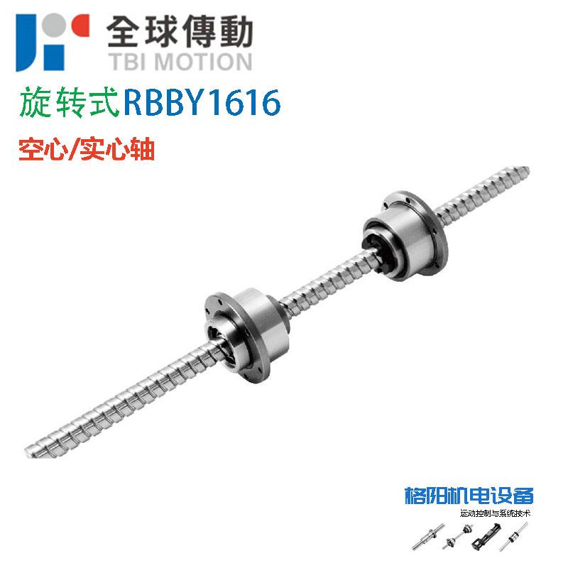 TBI旋转丝杆花键、RBBY01616