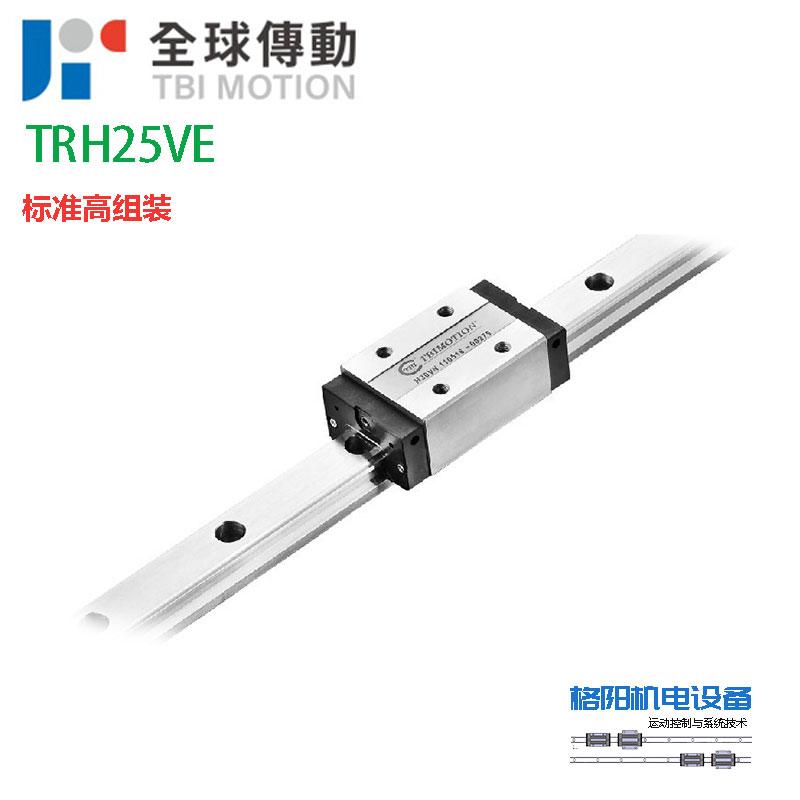 TBI直线导轨、TRH25VE、CNC加工中心导轨