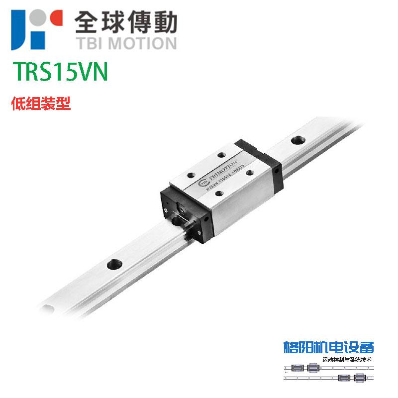 TBI导轨、低组装滑块、TRS15VN