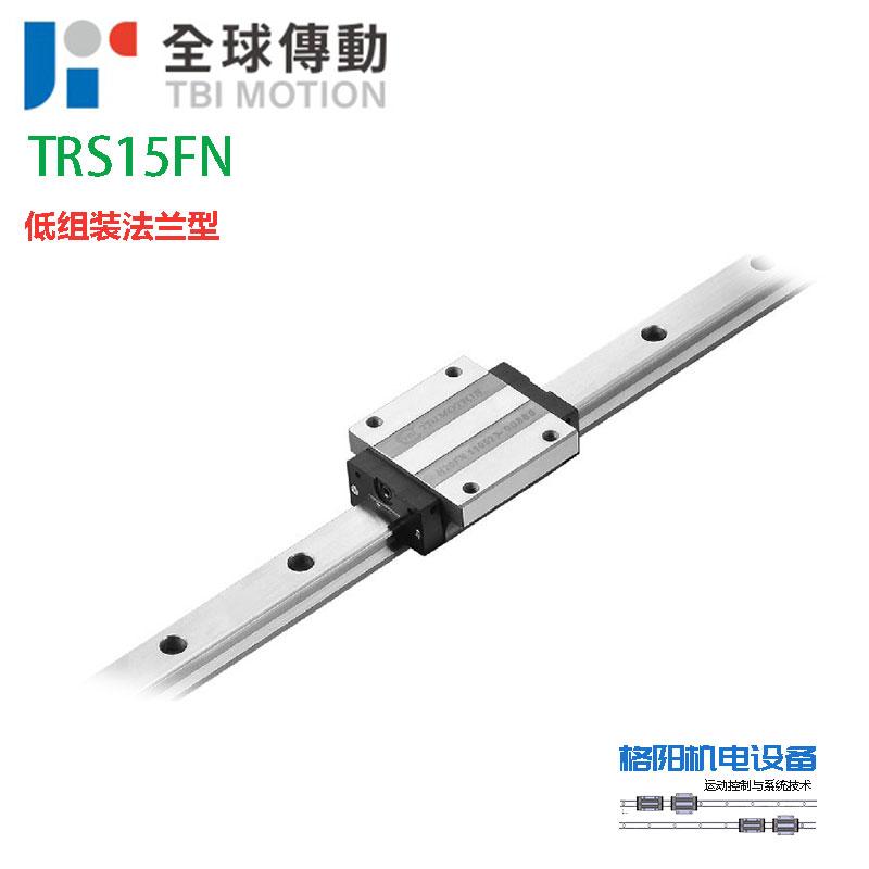 TBI导轨、低组装滑轨、TRS15FN