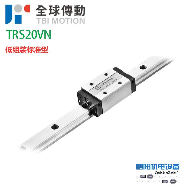TBI直线导轨、低组装滑块、TRS20VN