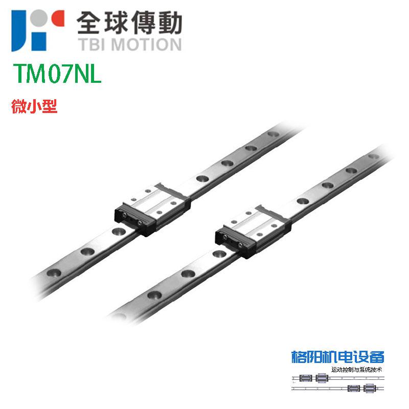 TBI微型直线导轨\TM07NL