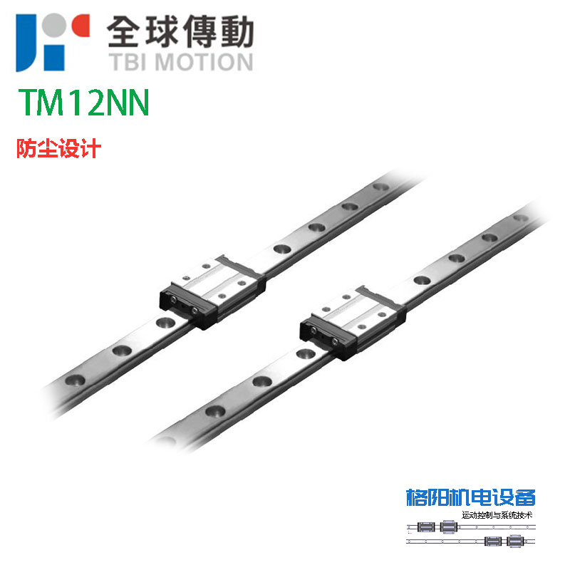 TBI微型导轨,防尘滑块,TM12NN