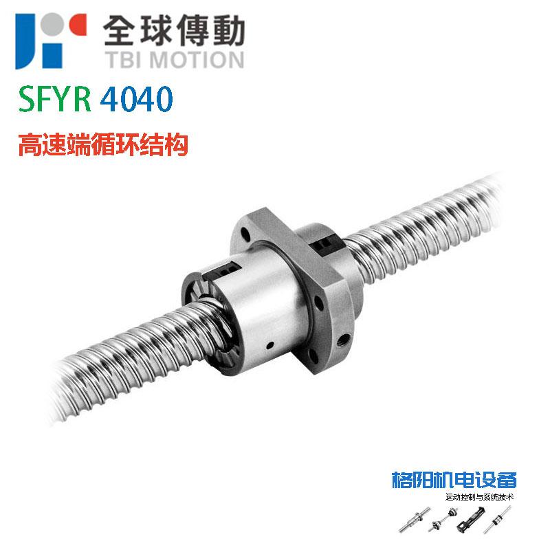 TBI丝杆,高速螺母,SFY4040