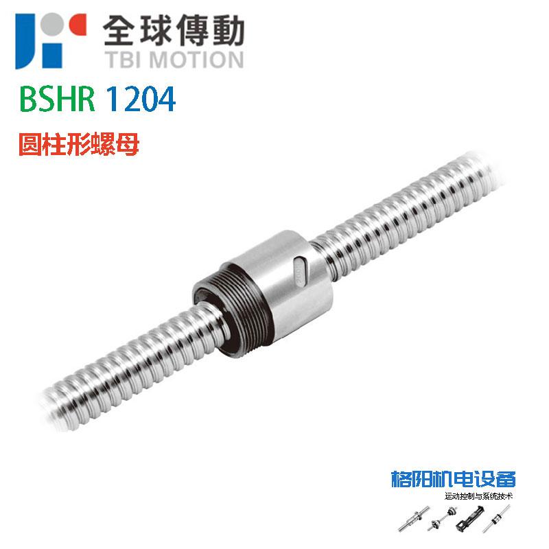 TBI丝杠、圆螺母丝杆、BSHR01204