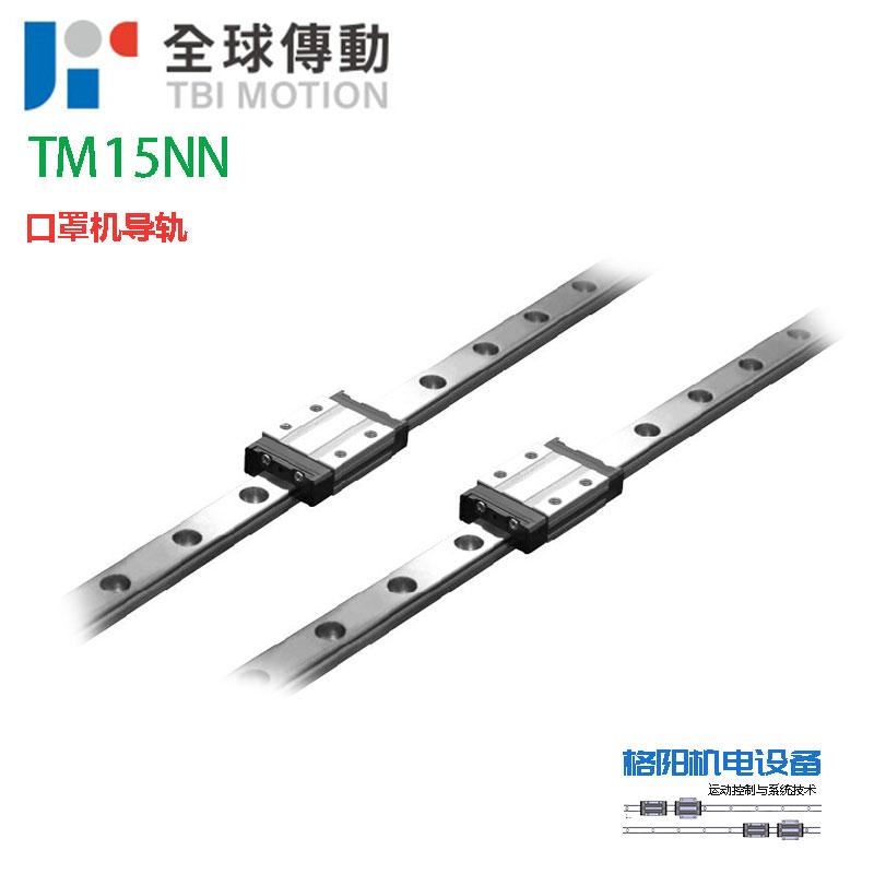 TBI直线导轨、TM15NN、微型滑块、口罩机滑轨