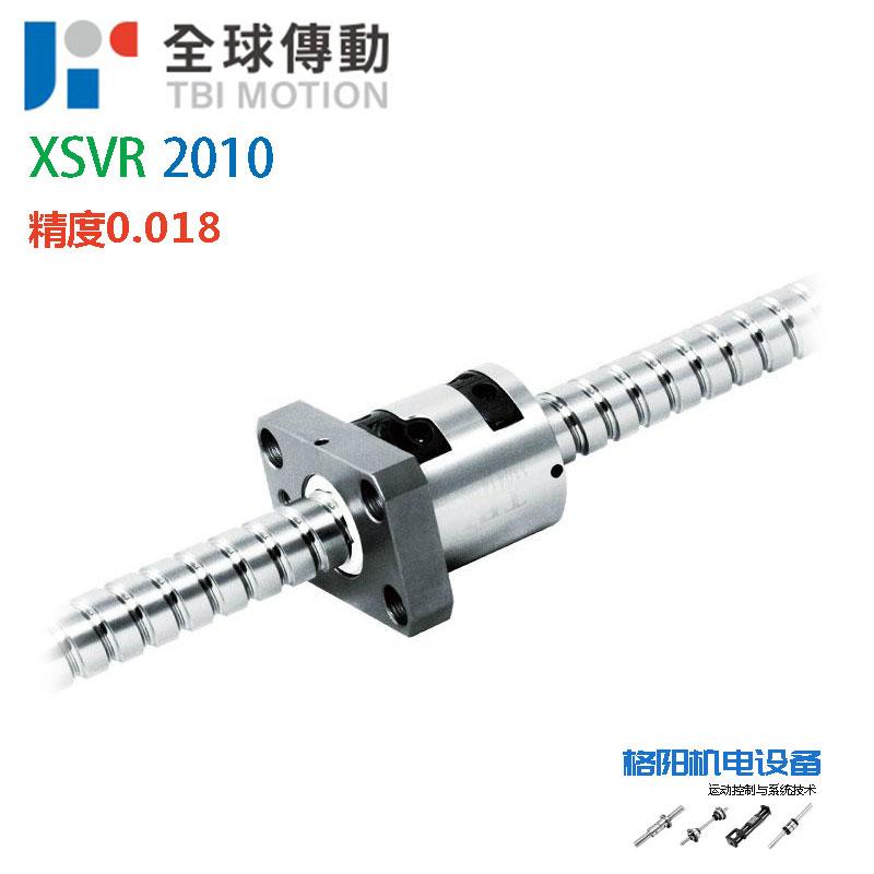 TBI丝杠、研磨丝杆、XSV2010、标准轴加工、C5精度