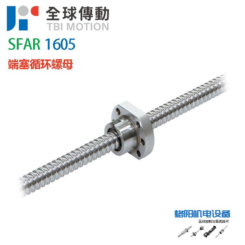 TBI滚珠丝杆、SFA1605、端塞循环螺母