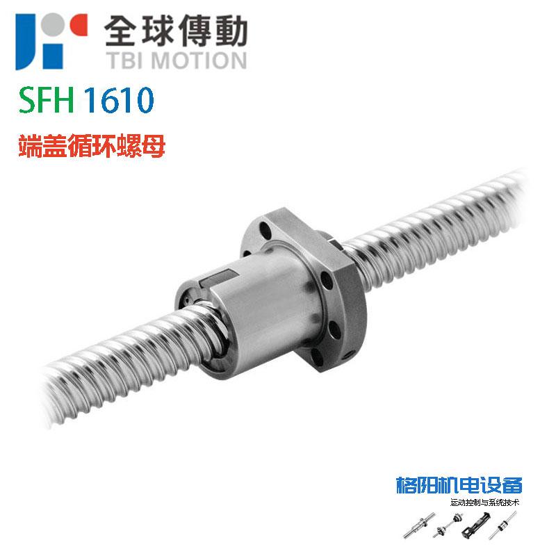 TBI丝杠、端盖循环螺母、SFH1610、防尘丝杆
