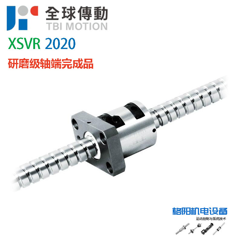 TBI丝杆、精密研磨、XSVR2020、标准轴加工