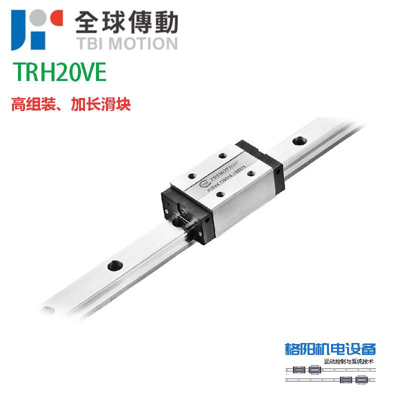 台湾TBI直线导轨\高组装滑轨\TRH20VE\加长滑块